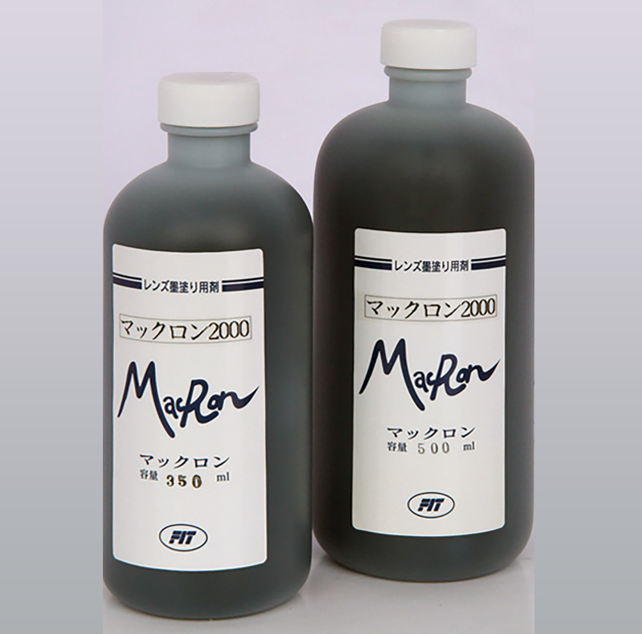 マックロン(MacRon)レンズ墨塗り用剤